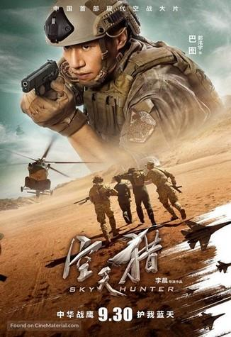 telecharger Sky Hunter 2017 FRENCH BDRip XviD-EXTREME torrent9