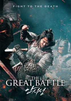 telecharger The Great Battle 2018 MULTi 1080p BluRay DTS x264-UTT